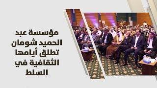 مؤسسة عبد الحميد شومان تطلق أيامها الثقافية في السلط