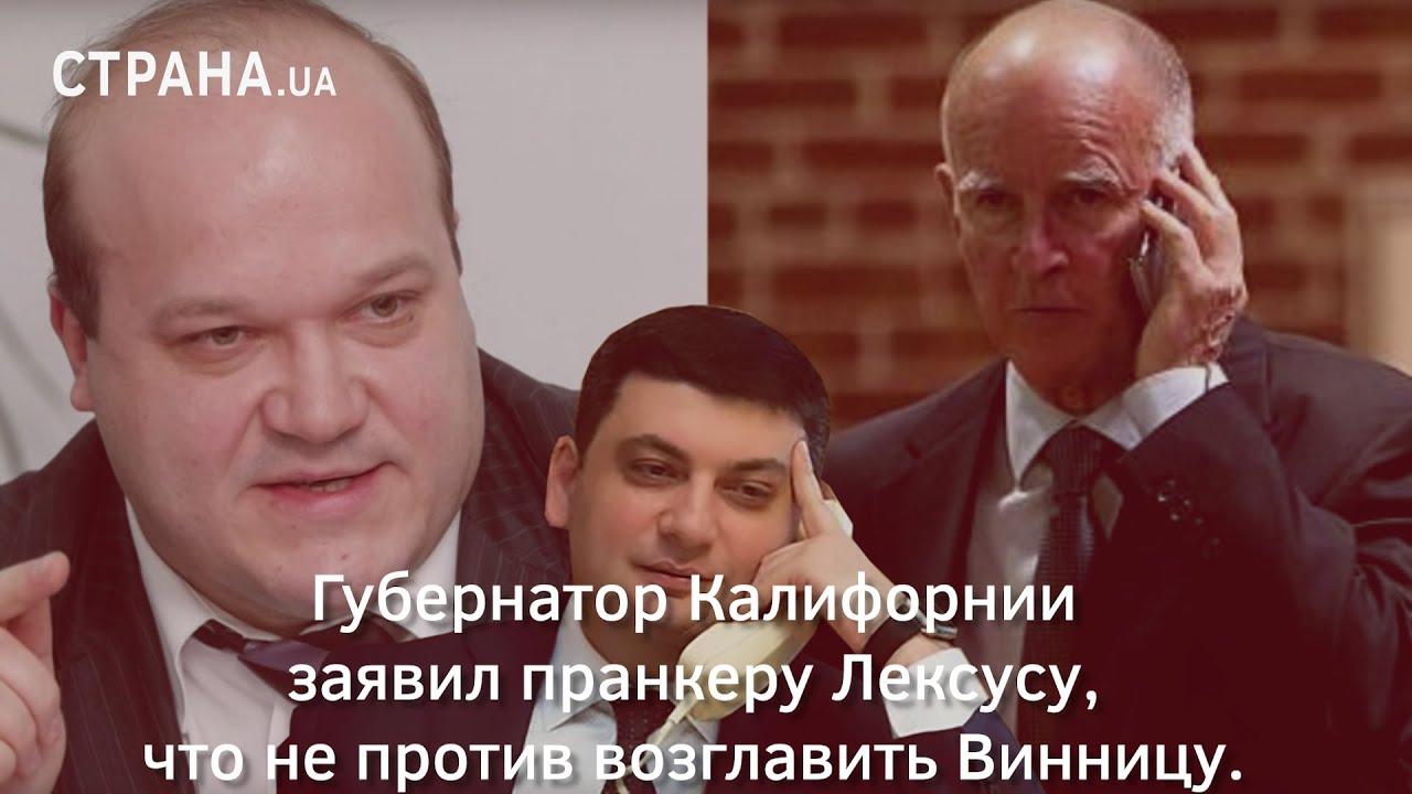 Губернатор Калифорнии заявил пранкеру Лексусу, что не против возглавить Винницу | Страна.ua