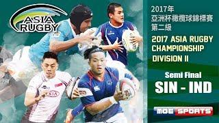 2017 ARC Division II 亞洲杯橄欖球錦標賽::SIN新加坡 vs IND印度::第二級 準決賽