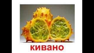 Презентация для детей по Доману. Названия фруктов 2