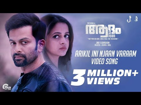 Adam Joan  Arikil Ini Njaan Varaam Song Video Prithviraj Sukumaran, Bhavana  Deepak Dev Official