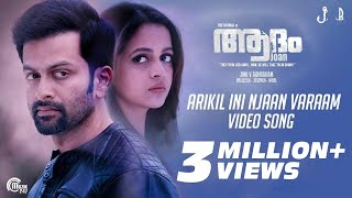 Adam Joan | Arikil Ini Njaan Varaam Song Video| Prithviraj Sukumaran, Bhavana | Deepak Dev |Official