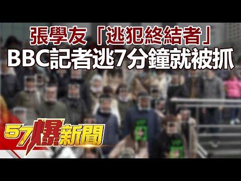 張學友「逃犯終結者」 BBC記者實測潛逃7分鐘就被抓《57爆新聞》精選篇2018.05.22