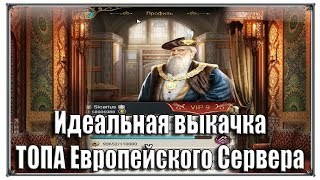 Идеальная выкачка ТОПА Европейского Сервера Великий Султан