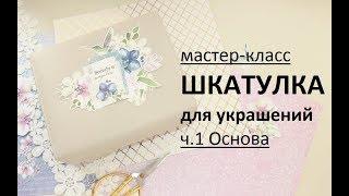 Шкатулка из картона своими руками/ Шкатулка для украшений. ч.1 Основа шкатулки