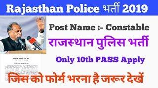 राजस्थान पुलिस भर्ती 2019// Rajasthan Police post 2019// जिस ने नहीं देखी वह जरूर देखें