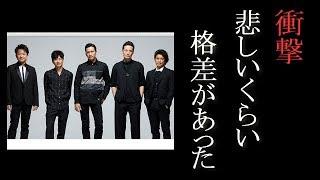 TOKIO城島茂「グループ内格差というのがあった」と衝撃告白 ↓のURL...