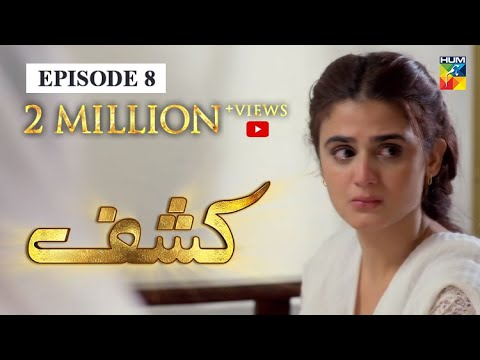 Kashf Episode 8 | English Subtitles | HUM TV Drama 2 June 2020