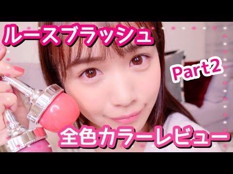 ジル新作ルースブラッシュ色見本♡Part2 - YouTube