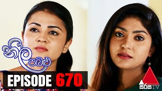 Neela Pabalu - Episode 670 | 26th January 2021 | Sirasa TV Thumbnail
