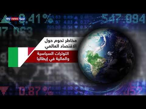 مخاطر تحول حول الإقتصاد العالمي  - 16:55-2019 / 8 / 20
