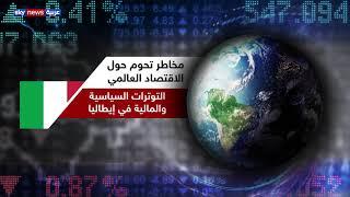 مخاطر تحول حول الإقتصاد العالمي