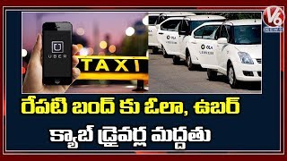 TSRTC Strike Enters 14th Day | OLA, UBER Cabs To Go Off Roads In Support To RTC Employees