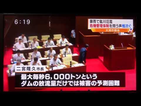 20180910 Nスタえひめ 大洲肱川...