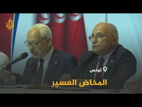 ???? حركة النهضة التونسية تتمسك بترشيح شخصية منها لرئاسة الحكومة  - نشر قبل 2 ساعة