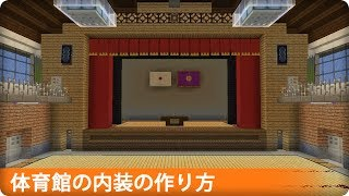 【マインクラフト】体育館の内装の作り方(現代建築)