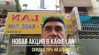 """Новая акция в кафе """"LAN"""" 20% на блюдо (Вьетнам, Нячанг 2019)   - Ринат из Вьетнама"""