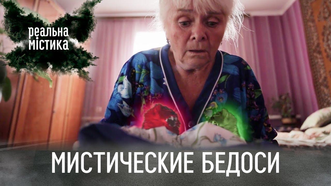 Реальная мистика от 02.10.2020 Мистические бедоси