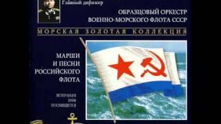 Naval Komsomol(Флoтcкий кoмcoмoл)