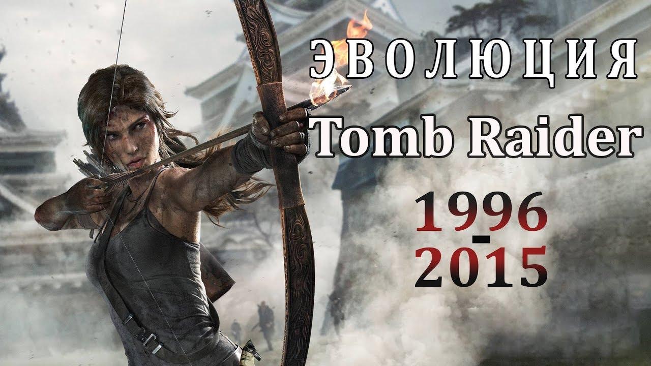 evolution of tomb raider essay