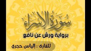 الياس حجري ilyas hajri | سورة الإسراء كاملة