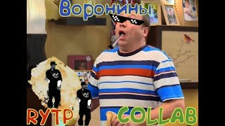 Воронины RYTP [COLLAB]