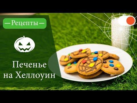 печенье рафаэлло на хэллоуин для