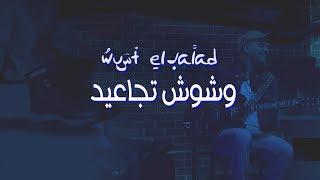 Woshoosh Tagaeed - Wust El Balad وشوش تجاعيد - وسط البلد