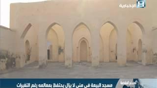 مسجد البيعة في منى لايزال يحتفظ بمعالمه رغم التغيرات