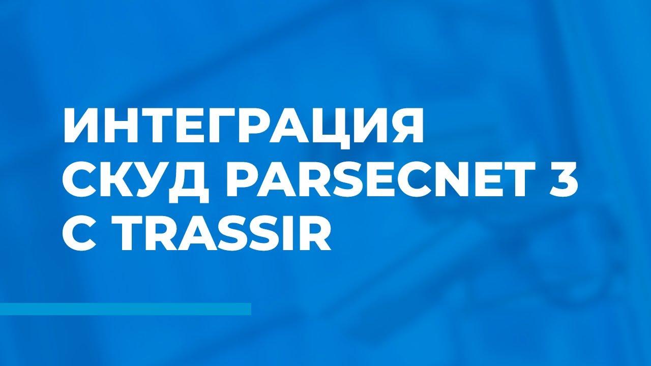 No-usb-trassir: подключение к trassir без usb-ключа.