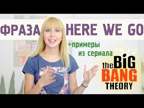 Как переводится с английского на русский here you are
