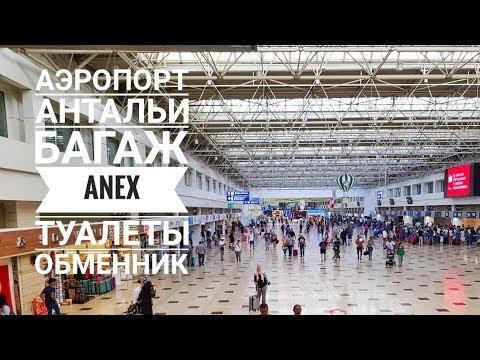 Аэропорт Анталья: багаж, стойки Anex, туалеты, Rent A Car, обменник