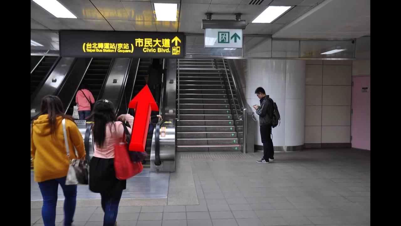 台北捷運台北車站至台北轉運站之導引 Youtube