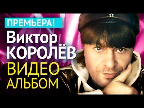 Песня Виктор - Аквариум - Гарсон номер 2_11.02.14 в mp3 256kbps