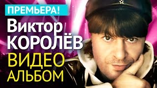 Download Виктор КОРОЛЕВ - АЛЬБОМ ВИДЕОКЛИПОВ Mp3 and Videos
