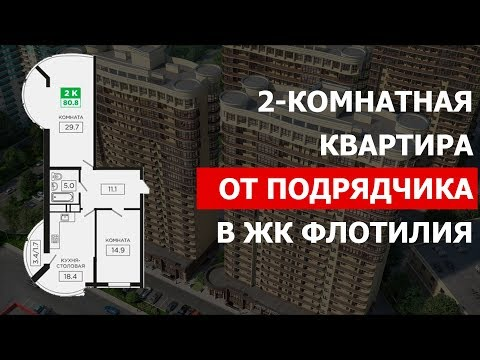 Квартира в ЖК Флотилия от подрядчика