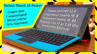 🔝 Мощный Планшет Teclast Tbook 16 Power + Клавиатура + Электронное Перо