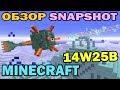 Подводные крепости и боссы! - Minecraft Snapshot 14w25b