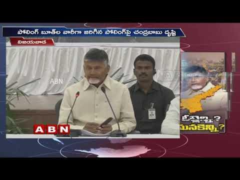 పోలింగ్ బూత్ ల వారీగా జరిగిన పోలింగ్ పై సమాచారం కోసం చంద్రబాబు ఆదేశం | ABN Telugu