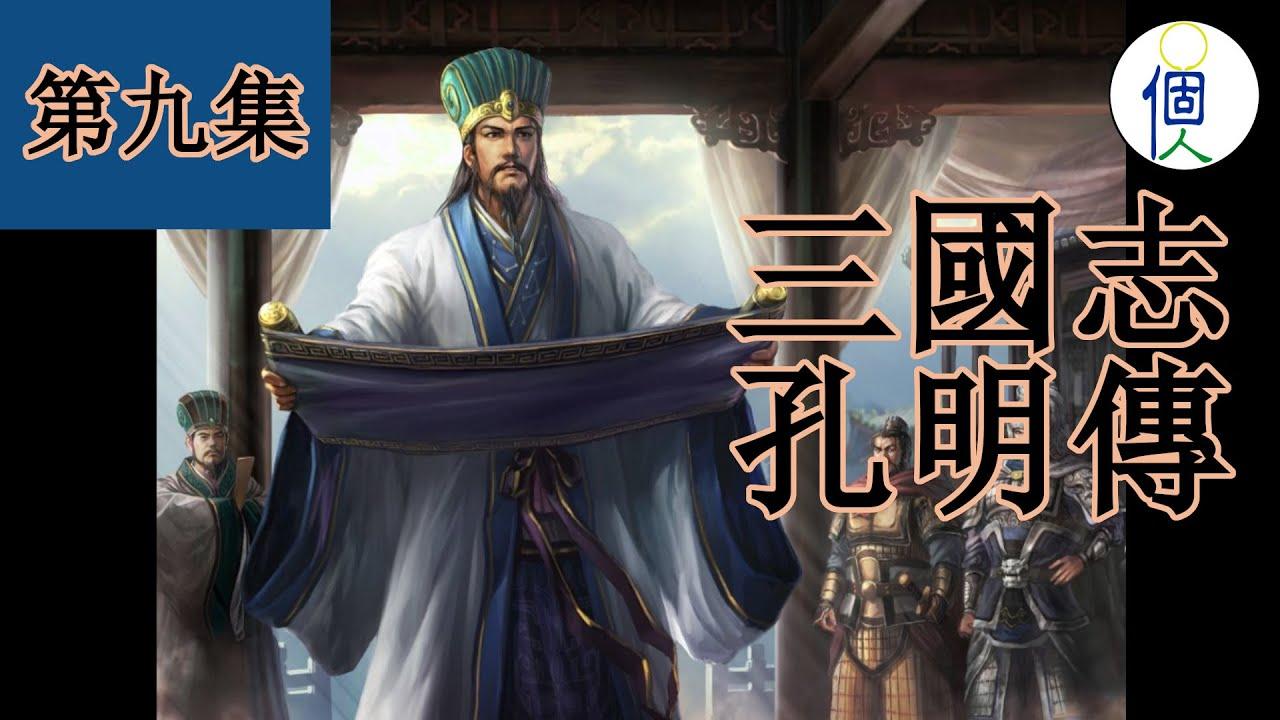 三國志孔明傳 - 第九集