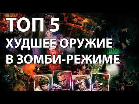 ТОП 5 худшее оружие в зомби-режиме Call Of Duty от Treyarch