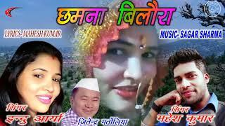 CHAMNA BILORA NEW SONG !! SINGER MAHESH KUMAR & INDU ARYA !! 2018 !!