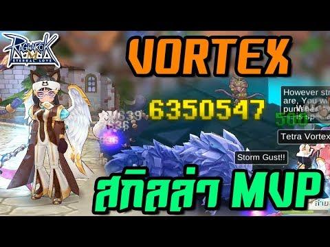 Warlock ไกด์ Tetra Vortex สกิลพิชิต MVP | Ragnarok M[ZicKarr]