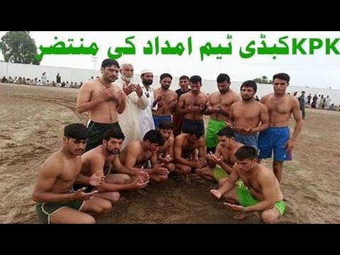 KPK Kabaddi Team Crying for His Rights | plz plz share this !