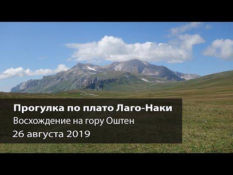 Однодневный поход на гору Оштен 26.08.2019