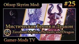 ֎ Мистическая Броня и Дракон от Zerofrost / Zerofrost Mythical Armors and Dragon #25