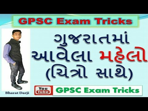 General knowledge in Gujarati | Palace in Gujarat | Gk in Gujarati | Gk tricks in Gujarati | Gk