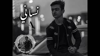 نساني وخيب ظنوني حبيبي  اخلي صورته بحضني ليالي  اغنية عراقية Aro Music  Official