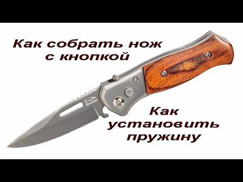 Как собрать складной нож