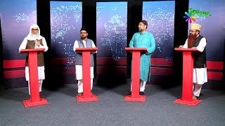 Nikah Kitna Mushkil Aur Kitna Aasaan - Hamara Mudda Episode 01 - iPlus TV
